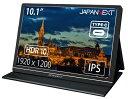 JAPANNEXT ジャパンネクスト JN-MD-IPS1010HDR USB-C接続 PCモニター [10.1型 /ワイド /WUXGA(1920×1200)]