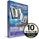 ルクレ 蔵衛門御用達2021 Professional 10ライセンス版(新規) [Windows用]