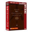 ロゴヴィスタ LogoVista 模範六法 2021 令和3年版CD-ROM [Win・Mac用]