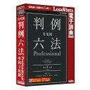 ロゴヴィスタ LogoVista 有斐閣判例六法 Professional 令和3年版 [Windows用]