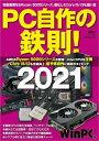 日経BPマーケティング Nikkei BP Marketing PC自作の鉄則! 2021