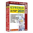 ロゴヴィスタ LogoVista ビジネスセット2021 [Windows用]