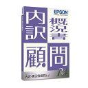 エプソン EPSON 内訳・概況書顧問R4 機能追加対応版 Ver.21.1 [Windows用]