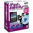 マグレックスiTools 動画変換 iPad用 for Mac