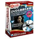 【送料無料】マグレックスiTools 動画&DVD変換 for Mac
