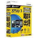 イーフロンティア音楽バックアップ XPlay 3 for iPod/iPhone [オンガクバツクアツプ XPLAY3]