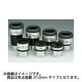 ビクセン31.7mm径接眼レンズ(アイピース)NPL20mm [NPL20MM]