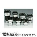 ビクセン31.7mm径接眼レンズ(アイピース)NPL40mm [NPL40MM]