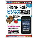 がくげいiPhone・iPodでビジネス英会話 (CD-ROM&ネットブック 両インストール対応) [IPHONE・IPODデビジネスエ]