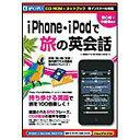 がくげい〔Win・Mac版〕 iPhone・iPodで旅の英会話 (CD-ROM&ネットブック 両インストール対応)
