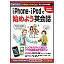 がくげい〔Win・Mac版〕 iPhone・iPodで始めよう英会話 (CD-ROM&ネットブック 両インストール対応)