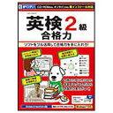 がくげい英検2級 合格力 (CD-ROM&ネットブック 両インストール対応)