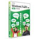 """ウォンツ""""DVD講座"""" Windows7講座 〜これで安心!新機能サポート編〜"""