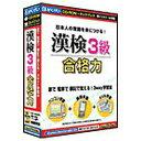 がくげい漢検3級 合格力 (CD-ROM&ネットブック 両インストール対応)