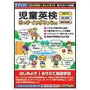 がくげい児童英検 きっずイングリッシュ (CD-ROM&ネットブック 両インストール対応)