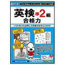 がくげい英検準2級 合格力 (CD-ROM&ネットブック 両インストール対応)