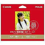 キヤノン写真用紙・光沢 ゴールド (L判・400枚) GL-101L400 [GL101L400]