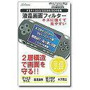 アクラス液晶画面フィルター【PSP-1000/2000/3000】◆04◆