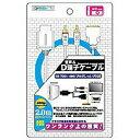カンタービレWii用音声&D端子ケーブル ホワイト【Wii】◆04◆