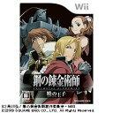 スクウェア・エニックス鋼の錬金術師 FULLMETAL ALCHEMIST-暁の王子-【Wii】◆04◆