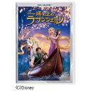 ウォルト ディズニー スタジオ ジャパン塔の上のラプンツェル DVD+ブルーレイセット 【Blu-ray Disc】