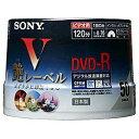 ソニー録画用DVD-R 1-16倍速 50枚 CPRM対応【インクジェットプリンタ対応】 50DMR12SCPH