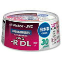 ビクター録画用DVD-R DL 2-8倍速 CPRM対応 30枚 【インクジェットプリント対応】 VD-R215CS30