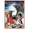 アールアンドシーTragic Situation Theater 蛇姫様-わが心の奈蛇- 【DVD】