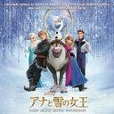 【あす楽対象】エイベックス(オリジナル・サウンドトラック)/アナと雪の女王 オリジナル・サウンドトラック -デラックス・エディション- 【音楽CD】 [AVCW630289]