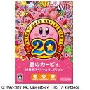 任天堂星のカービィ20周年スぺシャルコレクション【Wii】 [RVLLS72J]
