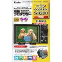 ケンコー液晶保護フィルム(ニコン COOLPIX S8200専用) KLP-NCPS8200