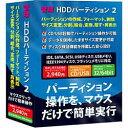 フロントライン管理・HDDパーティション 2