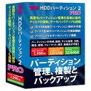 フロントライン管理・HDDパーティション 2 PRO