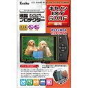 ケンコー液晶保護フィルム(キヤノン IXY 600F専用) KLP-CIXY600F