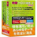 フロントライン〔Win版〕 完璧・HDD消去 2 PRO Windows 8対応版
