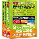 フロントライン〔Win版〕 完璧・HDD消去 2 Windows 8対応版