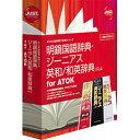 【送料無料】ジャストシステム〔Win・Mac・Linux版〕 明鏡国語辞典・ジーニアス英和/和英辞典 /R.4 for ATOK
