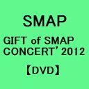 【送料無料】ビクターエンタSMAP/GIFT of SMAP CONCERT'2012 【DVD】 [VIBL10013]