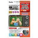 ケンコー液晶保護フィルム(キヤノン PowerShot SX260 HS専用)KLP-CPSSX260HS [KLPCPSSX260HS]