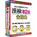 がくげい〔Win・Mac版〕 漢検準2級 合格力 (CD-ROM&ネットブック 両インストール対応)