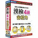 がくげい〔Win・Mac版〕 漢検4級 合格力 (CD-ROM&ネットブック 両インストール対応)