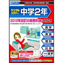 がくげい〔Win・Mac版〕 中学2年デジタルスタディ(CD-ROM&ネットブック 両インストール対応)