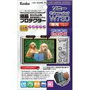 ケンコー液晶保護フィルム(ソニー サイバーショット W730専用) KLP-SCSW730 [KLPSCSW730]