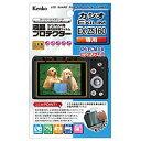 ケンコー液晶保護フィルム(カシオ EXILIM EX-ZS160専用) KLP-EXZS160 [KLPEXZS160]