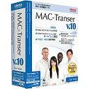 【送料無料】クロスランゲージ〔Mac版〕 MAC-Transer v.10 プロフェッショナル (マック・トランサー v.10 プロフェッショナル Mac)