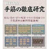 【】マグノリア〔Win版〕 囲碁大全 手筋の徹底研究