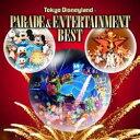 エイベックス(ディズニー)/東京ディズニーリゾート パレード&エンターテイメント・ベスト(1枚組) 【音楽CD】 [AVCW12968]