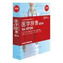 【送料無料】ジャストシステム〔Win・Mac・Linux版〕 医学辞書 2014 for ATOK