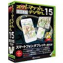 【送料無料】昭文社〔Win版/Android・iOSアプリ〕 スーパーマップル・デジタル 15 東日本版