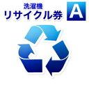 Bic組み合わせ 洗濯機リサイクル A (本体同時購入時、処...
